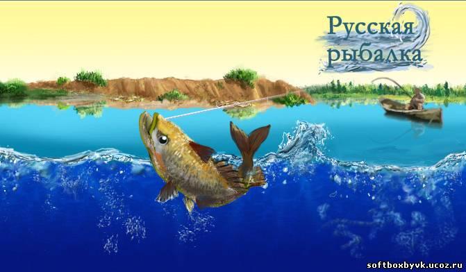 Игру Русская Рыбалка3